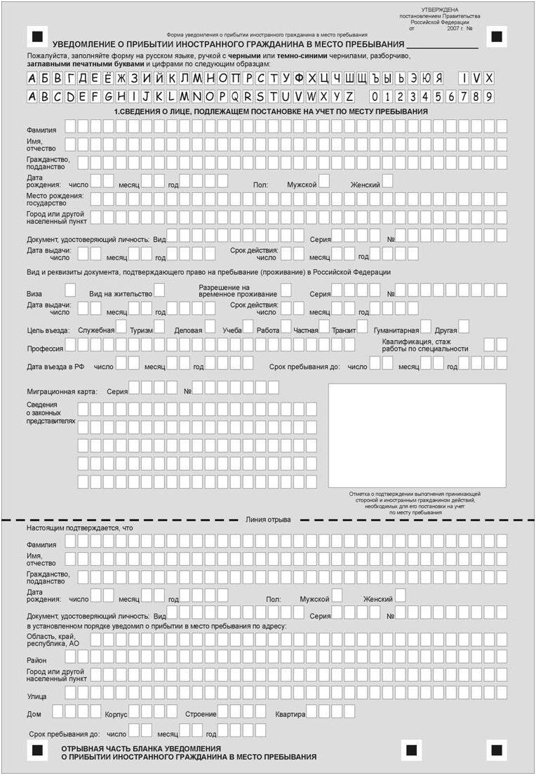 Форма 1 Регистрация по Месту Пребывания